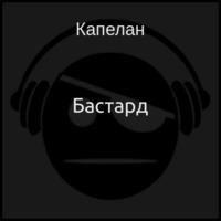 Бастард (аудиокнига)