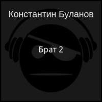 Брат 2 (аудиокнига)