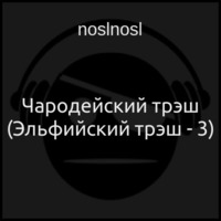 Чародейский трэш (Эльфийский трэш - 3) (аудиокнига)