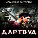 Виталий Ильченко — Дартвуд (аудиокнига)