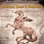 Ольховская Влада — Доктор, дым и зеркала (аудиокнига)
