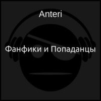 Фанфики и Попаданцы (аудиокнига)