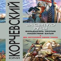 За святую Русь! Фельдъегерь против нашествия Батыя (сборник) (аудиокнига)