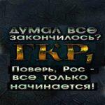 Руслан Алексеевич Михайлов — ГКР1 (аудиокнига)