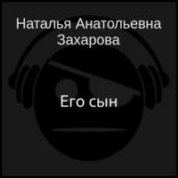 Его сын (аудиокнига)