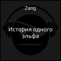 История одного эльфа (аудиокнига)