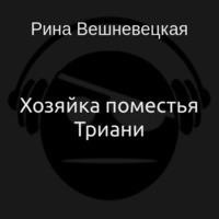 Хозяйка поместья Триани (аудиокнига)