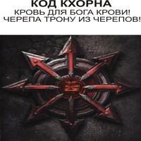 Код Кхорна (аудиокнига)