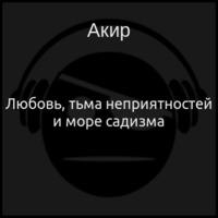 Любовь, тьма неприятностей и море садизма (аудиокнига)