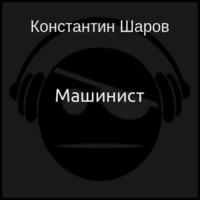 Машинист (аудиокнига)