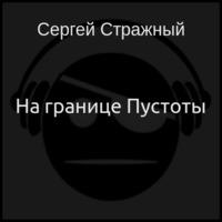 На границе Пустоты (аудиокнига)