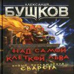 Александр Бушков — Над самой клеткой льва (аудиокнига)