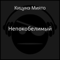 Непокобелимый (аудиокнига)