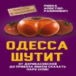 Ривка Апостол-Рабинович — Одесса шутит. От Дерибасовской до Привоза имеем сказать пару слов! (аудиокнига)