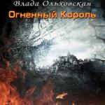 Ольховская Влада — Огненный король (аудиокнига)
