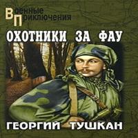 Охотники за ФАУ (аудиокнига)