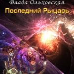 Ольховская Влада — Последний рыцарь (аудиокнига)