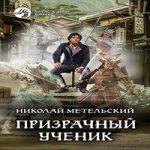 Николай Метельский — Призрачный ученик (аудиокнига)