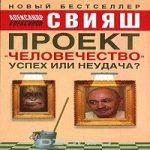 Александр Свияш — Проект «Человечество» успех или неудача? (аудиокнига)