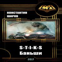 S-T-I-K-S. Баньши (аудиокнига)