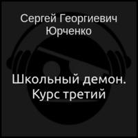 Школьный демон. Курс третий (аудиокнига)