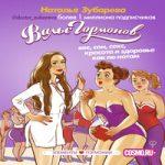 Наталья Зубарева — Вальс гормонов: вес, сон, секс, красота и здоровье как по нотам (аудиокнига)