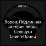 Vizivul — Ворон. Подлинная история лорда Северуса Снейп-Принц (аудиокнига)