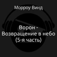 Ворон - Возвращение в небо (Часть - 5) (аудиокнига)