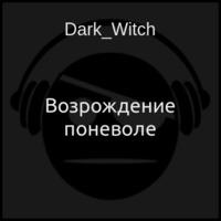 Возрождение поневоле (аудиокнига)