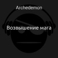Возвышение мага (аудиокнига)