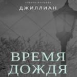 Каршева Ульяна — Время дождя (аудиокнига)