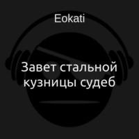 Завет стальной кузницы судеб (аудиокнига)