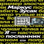 Маркус Зузак — Я – посланник (аудиокнига)