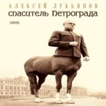 Алексей Лукьянов — Спаситель Петрограда (аудиокнига)