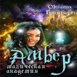 Оксана Гринберга — Амбер. Магическая Академия (аудиокнига)