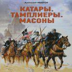 Анатолий Иванов — Краденые латы (аудиокнига)