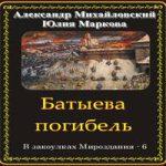 Юлия Маркова, Александр Михайловский — Батыева погибель (аудиокнига)