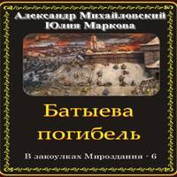 Батыева погибель (аудиокнига)
