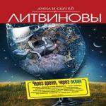 Анна и Сергей Литвиновы — Через время, через океан (аудиокнига)