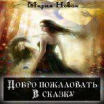 Мария Новак — Добро пожаловать в сказку! (аудиокнига)