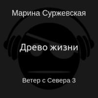 Древо жизни (аудиокнига)
