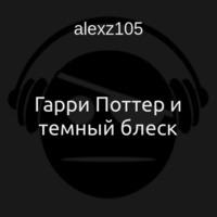 Гарри Поттер и темный блеск (аудиокнига)