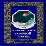 Илья Быстров — Голубой болид (аудиокнига)