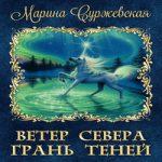 Марина Суржевская — Грань Теней (аудиокнига)