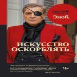 Александр Невзоров — Искусство оскорблять (аудиокнига)