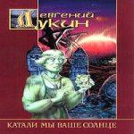 Евгений Лукин — Катали мы ваше солнце (аудиокнига)