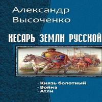 Кесарь земли русской. Трилогия (аудиокнига)