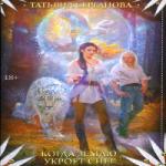 Серганова Татьяна — Когда землю укроет снег (аудиокнига)
