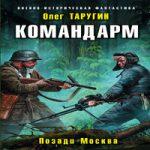 Олег Таругин — Командарм. Позади Москва (аудиокнига)