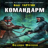 Командарм. Позади Москва (аудиокнига)